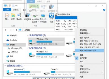 Snipaste 高效率截图贴图-多版本合集 系统工具-第3张