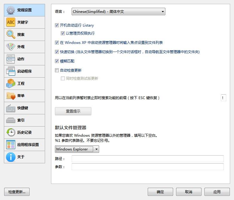 文件检索工具 Listary Pro 5.00 2843 系统工具-第1张