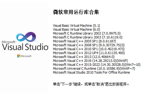 MSVBCRT微软常用运行库合集 系统工具-第1张