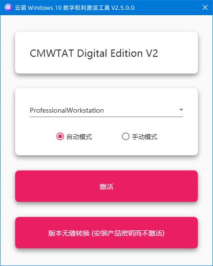 云萌 Windows 10 激活工具 系统工具-第1张