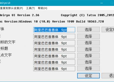 Windows字体美化修改工具 系统工具-第1张