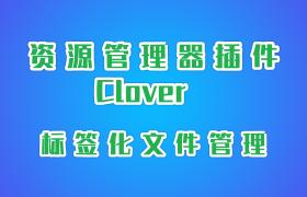 【Windows软件面面观】资源管理器插件Clover